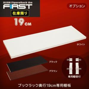 (在庫限り) (専用オプション品) JAJAN ブックラック ファースト 奥行19cm 専用棚板 0...
