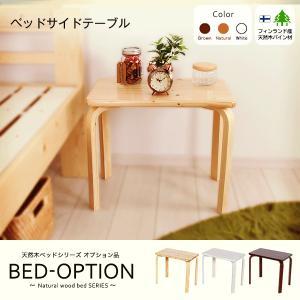 ベッドオプション品 幅50cm ベッドサイドテーブル ナイトテーブル 天然木 木製 低ホル ブラウン...