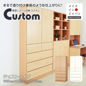 壁面収納カスタム チェストタイプ 本体 幅84cm 奥行29cm 高さ180cm JAJAN 日本製 本棚 ラック 書棚 薄型 壁面 収納 リビング|jajan-a