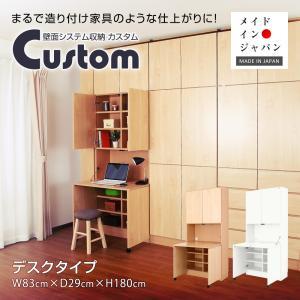 壁面収納カスタム デスクタイプ 本体 幅84cm 奥行29cm 高さ180cm JAJAN 日本製 本棚 ラック 書棚 薄型 壁面 収納 リビング|jajan-a