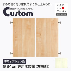 【専用オプション品】 壁面収納カスタム専用扉セット 左右2枚組|jajan-a