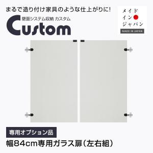 【専用オプション品】 壁面収納カスタム専用ガラス扉セット 左右2枚組|jajan-a