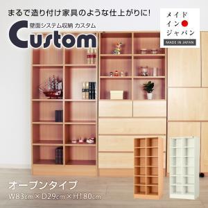 壁面収納カスタム オープンタイプ 本体 幅84cm 奥行29cm 高さ180cm JAJAN 日本製 本棚 ラック 書棚 薄型 壁面 収納 リビング|jajan-a