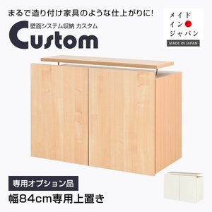 【専用オプション品】 壁面収納カスタム専用上置き セミオーダー品 受注生産品|jajan-a