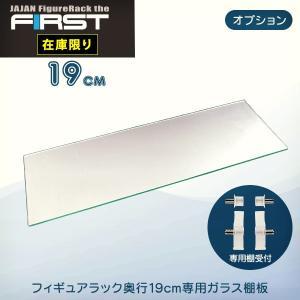 【在庫限り】 【専用オプション品】 フィギュアラック ファースト 1st 奥行19cm専用ガラス棚板 1枚組 00シリーズ|jajan-a