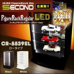 (在庫限り) フィギュアラック セカンド 2nd LED レギュラー 奥行39cm ロータイプ 本体...