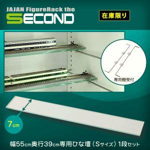 (在庫限り) (専用オプション品) フィギュアラック セカンド 2nd レギュラー 幅55cm 奥行...