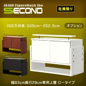 (在庫限り) (専用オプション品) フィギュアラック セカンド 2nd ワイド 幅83cm 奥行29...