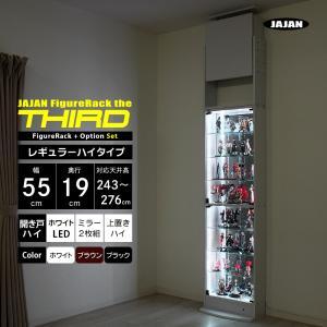 コレクションケース セット LED + 上置ハイ + ミラー2枚 + 本体ハイタイプ 幅55cm 奥...