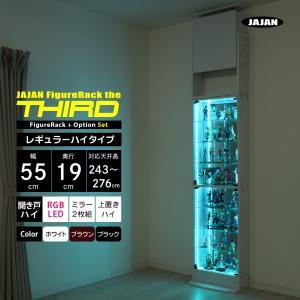 コレクションケース セット RGB LED + 上置ハイ + ミラー2枚 + 本体ハイタイプ 幅55...