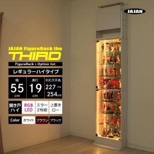 コレクションケース セット RGB LED + 上置ロー + ミラー2枚 + 本体ハイタイプ 幅55...