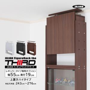 専用オプション品 JAJAN フィギュアラック サード レギュラー 幅55cm 奥行19cm 専用上置き ハイタイプ