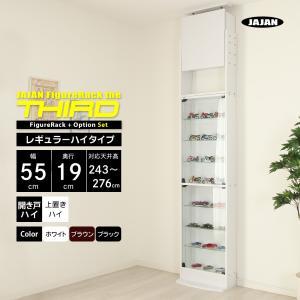 コレクションケース セット 上置ハイ + 本体ハイタイプ 幅55cm 奥行19cm JAJAN フィ...