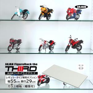 【専用オプション品】 フィギュアラック3rd レギュラー 幅55cm奥行29cm専用ガラス棚板 JAJAN フィギュアケース コレクションケースの写真