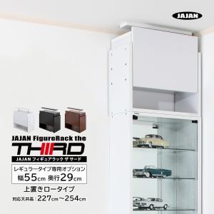専用オプション品 JAJAN フィギュアラック サード レギュラー 幅55cm 奥行29cm 専用上置き ロータイプ