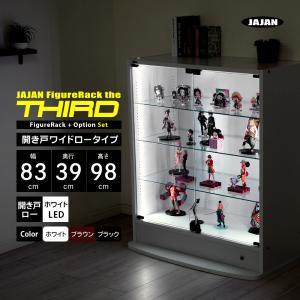 ホワイト LED セット フィギュアラック サード ワイド 幅83cm 奥行39cm ロータイプ 本...