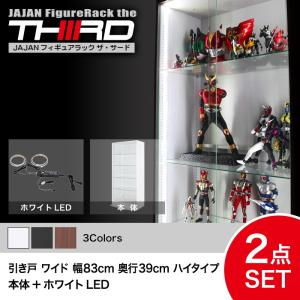 コレクション ケース LED セット 【期間限定】 JAJAN LED フィギュアラック サード 3rd 引き戸 幅83cm 奥行39cm ハイタイプ