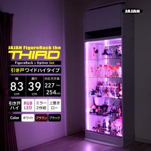 コレクションケース セット RGB LED + 上置ロー + ミラー2枚 + 本体ハイタイプ 引戸 ...