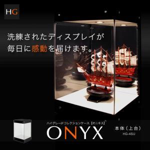 コレクションケース ハイグレード オニキス 本体 上台のみ LED照明付 国産 JAJAN|jajan-a