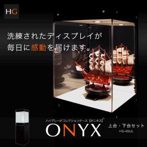 コレクションケース ハイグレード オニキス 上下セット LED照明付 国産 JAJAN|jajan-a