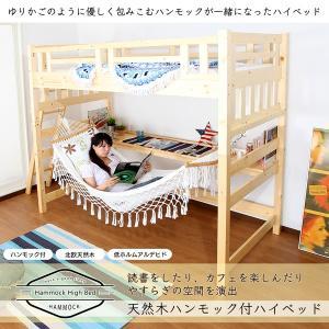 北欧 天然木 すのこベッド ハンモック付ベッド