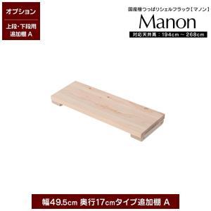 堅牢さと美しい木目なめらかな手触りで心地良い香りの日本産檜シェルフラックです。  HWS-49517...