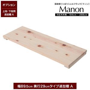 堅牢さと美しい木目なめらかな手触りで心地良い香りの日本産檜シェルフラックです。  【専用オプション品...