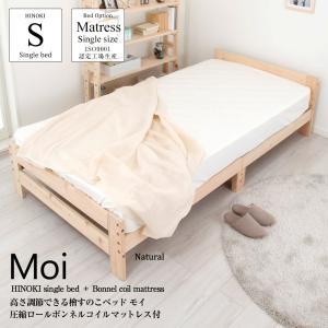 マットレスセット 高さ調節できる檜すのこベッド 高さ3段階調節 モイ + 圧縮ロールボンネルコイルマ...