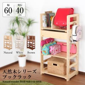 天然木キッズ nico ブックラック 幅60cm 奥行40cm 高さ115cm 子供 子供部屋 かわいい おしゃれ 木製 北欧 本棚 書棚 マガジンラック|jajan-a