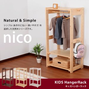 天然木キッズ nico ハンガーラック 幅60cm 奥行40cm 高さ115cm 子供 子供部屋 かわいい おしゃれ 木製 北欧 衣類収納|jajan-a