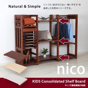 【専用オプション品】 本体別売 天然木キッズ nico 連結棚板3枚セット|jajan-a