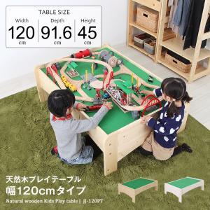 天然木キッズ nico プレイテーブル 幅120cm 奥行91.6cm 高さ45cm 子供 子供部屋 かわいい おしゃれ 木製 北欧 遊び場 キッズコーナー おもちゃ収納|jajan-a