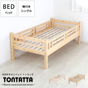 天然木 すのこベッド TONTATTA トンタッタ シングルベッド 中段 一段ベッドすのこ ベッド 子供部屋 子ども 北欧 jajan-a