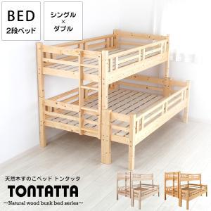天然木 すのこベッド TONTATTA トンタッタ 2段ベッド シングル×ダブル 二段ベッド すのこ ベッド 子供部屋 子ども 北欧 jajan-a