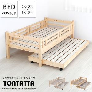 北欧 天然木 すのこベッド トンタッタ 2段 柵付き 親子ベッド ペアベッド シングル×2 二段ベッ...