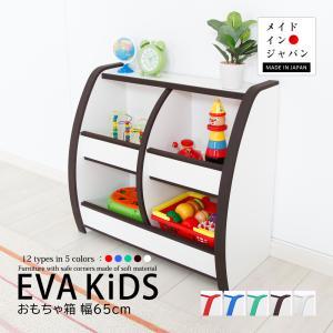 EVAキッズ おもちゃばこ おもちゃ箱 レギュラータイプ 幅65.3cm 奥行30cm 高さ60cm 日本製 国産 完成品 安心 安全 お祝い 収納 子供 子供部屋 おしゃれ|jajan-a