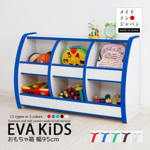 EVAキッズ おもちゃばこ おもちゃ箱 ワイドタイプ 幅95.5cm 奥行30cm 高さ60cm 日本製 国産 完成品 安心 安全 お祝い 収納 子供 子供部屋 おしゃれ|jajan-a