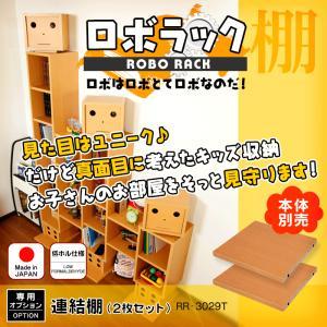 専用オプション品 ロボラック 連結棚2枚組 子供部屋 家具 木製 低ホル こども 子供 子ども キッズ 小学生 中学生 棚 収納 面白 機能|jajan-a