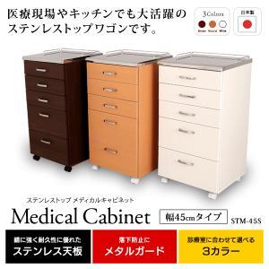 歯科用ワゴン メディカルキャビネット 幅45cm 完成品 デンタル クリニック 病院 開業 人気 ワゴン 作業台 日本製の写真