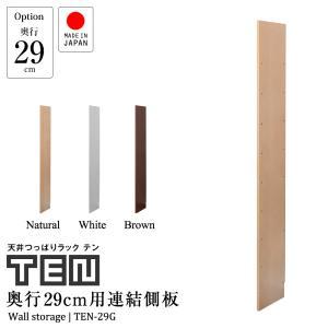 専用オプション品 天井つっぱりラックTEN専用 連結用側板 奥行29cm 国産|jajan-a