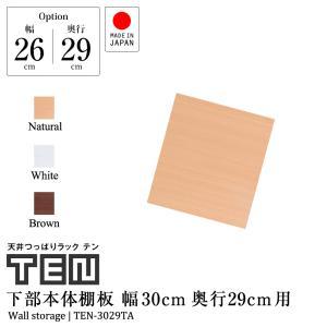 【専用オプション品】 天井つっぱりラックTEN専用 下部本体用棚板 幅30cm奥行29cm 日本製 jajan-a