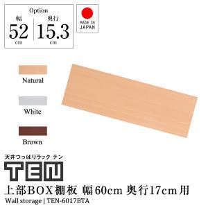 専用オプション品 天井つっぱりラックTEN専用 上部BOX用棚板 幅60cm奥行17cm 国産|jajan-a