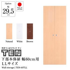 専用オプション品 天井つっぱりラックTEN専用 下部本体用扉 幅60cm LLサイズ 高さ143cm 国産|jajan-a
