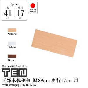 専用オプション品 天井つっぱりラックTEN専用 下部本体用棚板 幅88cm奥行17cm 国産|jajan-a