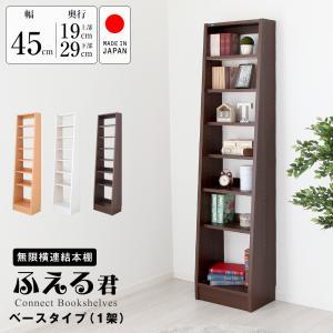 本棚 書棚 横連結本棚ふえるくん 本体 幅45cm 奥行29cm 高さ180cm 日本製 JAJAN...