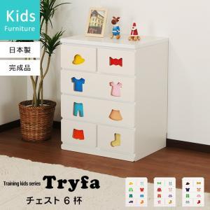 キッズチェスト トライファ チェスト 6杯 タイプ 折り紙付 日本製 完成品 木製 家具 キッズ ベビー 男の子 女の子 子供 子ども 出産祝い 内祝い 出産内祝い|jajan-a