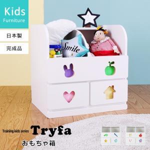 おもちゃ箱 トライファ 折り紙付 日本製 完成品 木製 家具 キッズ ベビー 男の子 女の子 子供 子ども 出産祝い 内祝い 出産内祝い|jajan-a