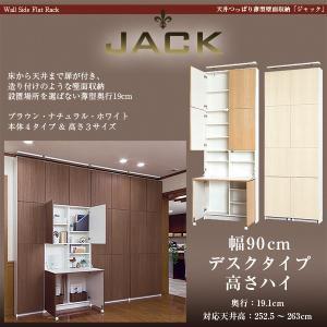 天井つっぱり 薄型壁面収納 JACK ジャック 幅90cm 奥行19cm デスクタイプ 高さハイ jajan-a