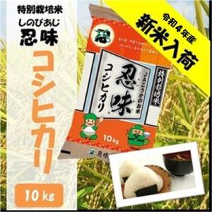 滋賀県産近江米 JAこうか 特別栽培米 忍味 コシヒカリ10kg お米 白米|jakouka