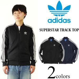 アディダス adidas スーパースター トラックトップ 米...